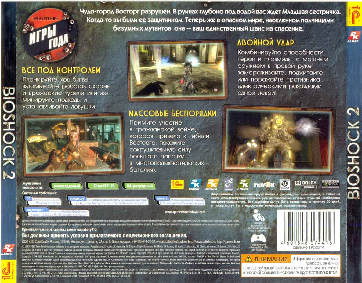 BioShock 2 (Steam) +ПОДАРОК
