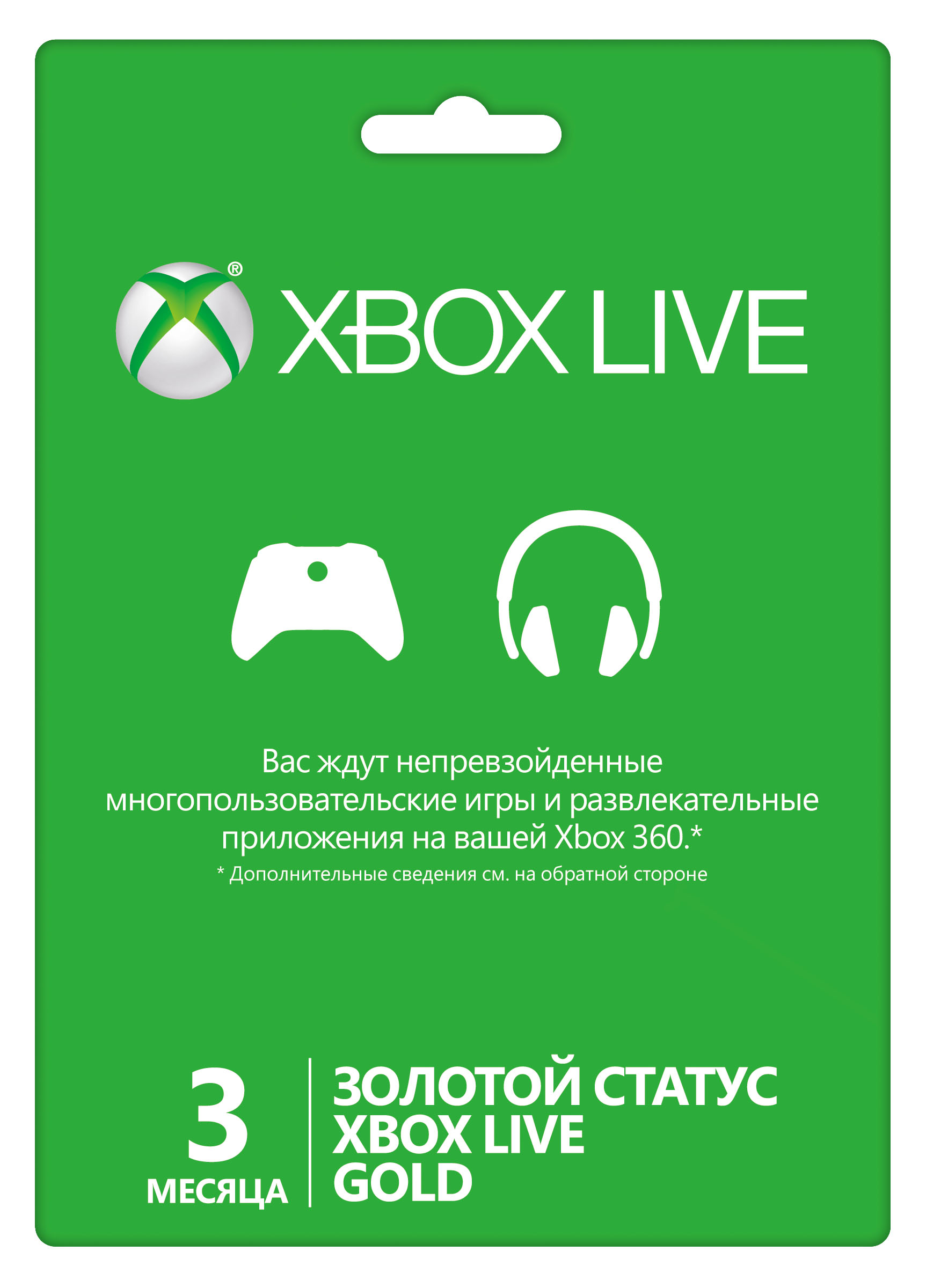 Xbox Live Gold - Card for 3 months RU/EU/PL/USA