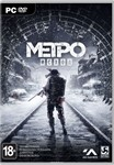Метро:Исход / METRO EXODUS (EPIC LAUNCHER KEY) ПОДАРКИ