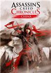 Assassins Creed Chronicles Китай (Uplay) +ПОДАРКИ