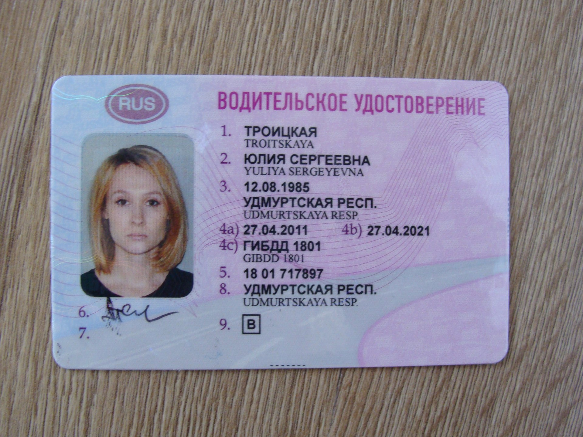 современное водительское удостоверение фото