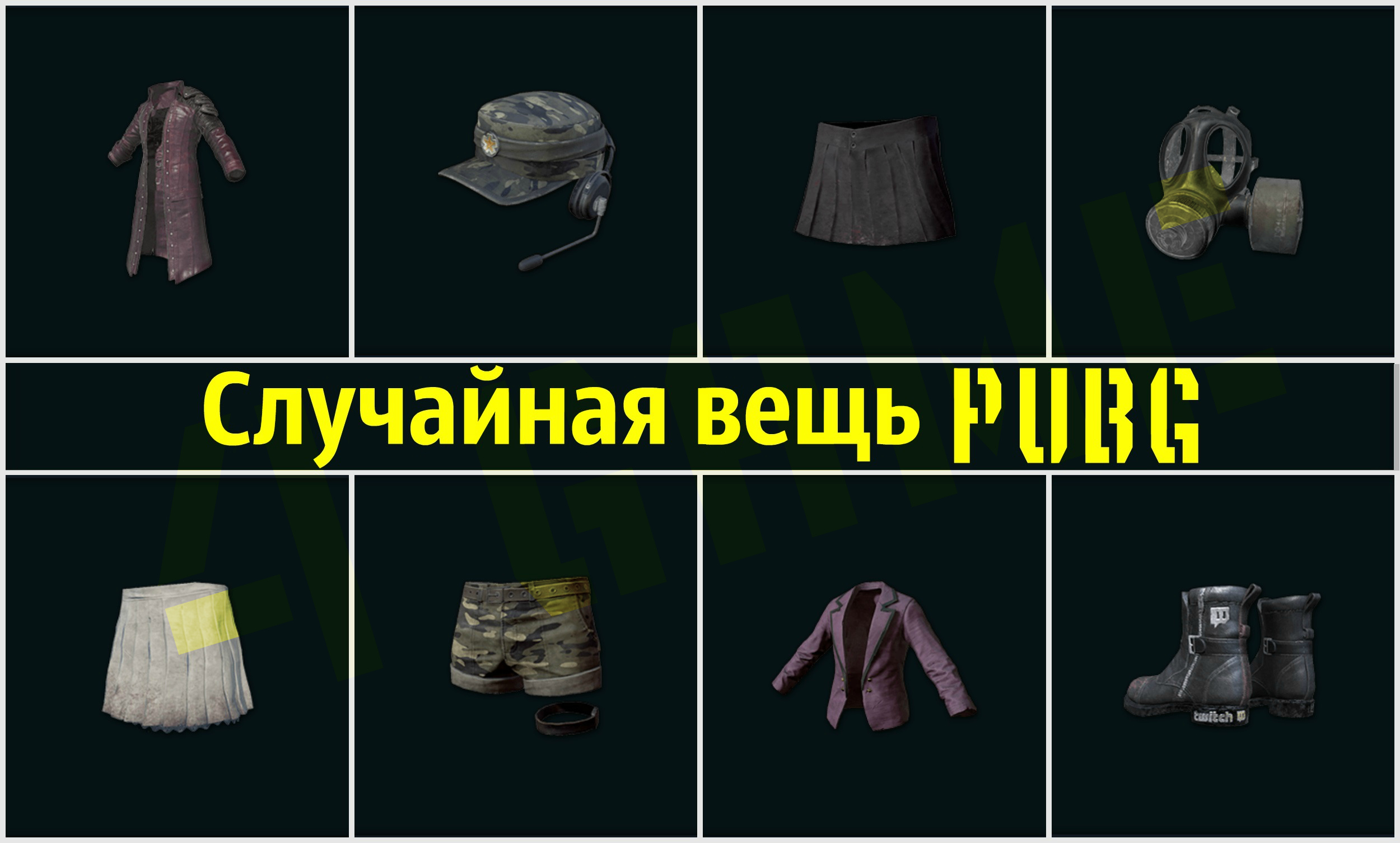 Random item GOLD [Playerunknown´s Battlegrounds]