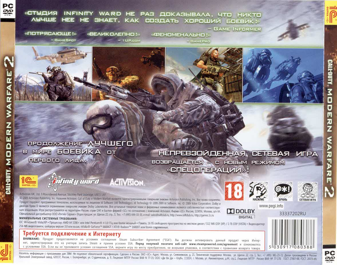 Call Of Duty: Modern Warfare 2 (Scan/WorldWide)