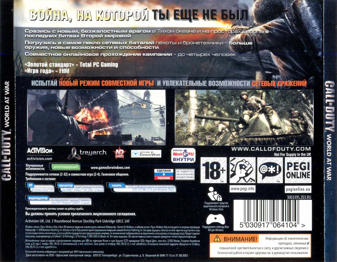 Call of Duty 5: World at War (ND-Games/Scan/WorldWide)