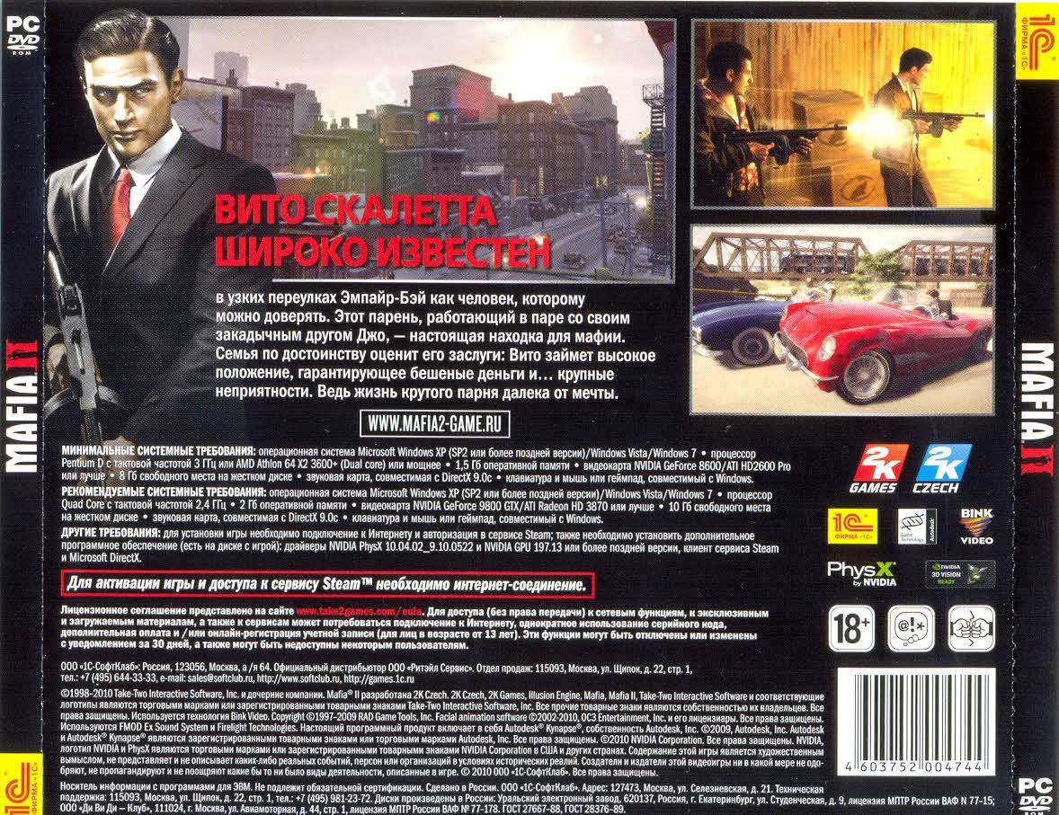 Оплачивая данный товар, Вы покупаете активационный ключ к игре Mafia