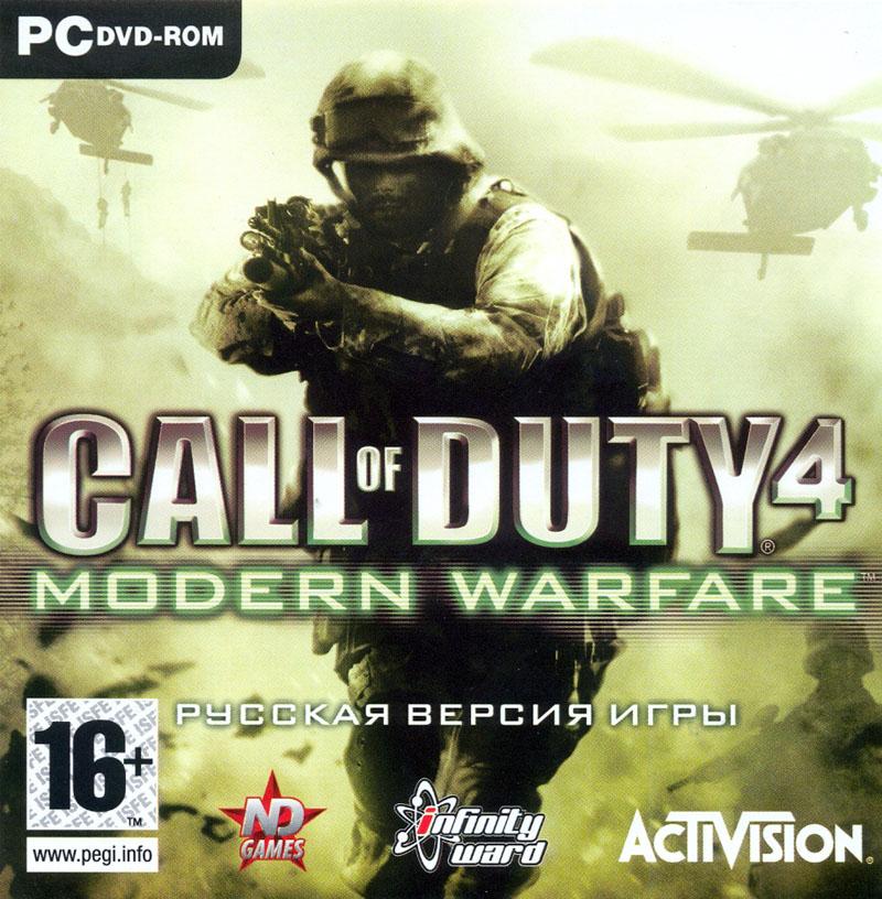 Infinity Ward выпустили четвертый патч для Call of Duty 4. В состав.