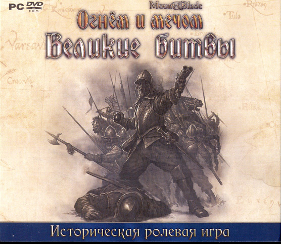 Mount and Blade: Великие битвы (SCAN)