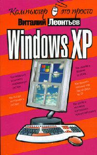 offline dictionary for windows xp