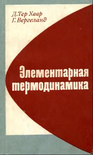 Элементарная термодинамика. Хаар. (1968)