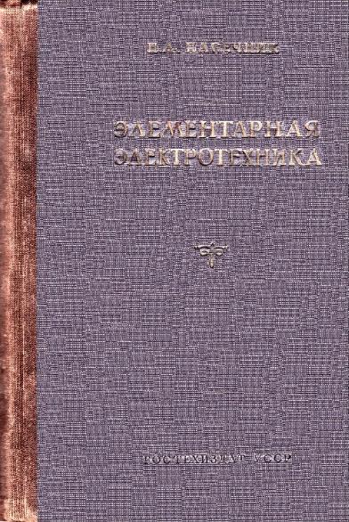 Элементарная электротехника. Пасечник. (1954).