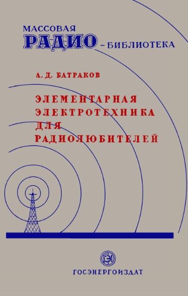 Элементарная электротехника для радиолюбителей.