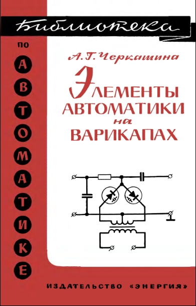 Элементы автоматики на варикапах. Черкашина. (1968).