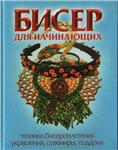 Название: Бисер для начинающих Автор: И. А. Лукашова Страниц: 106 Формат: IPEG Размер: 15,7 МБ Качество: хорошее Язык...