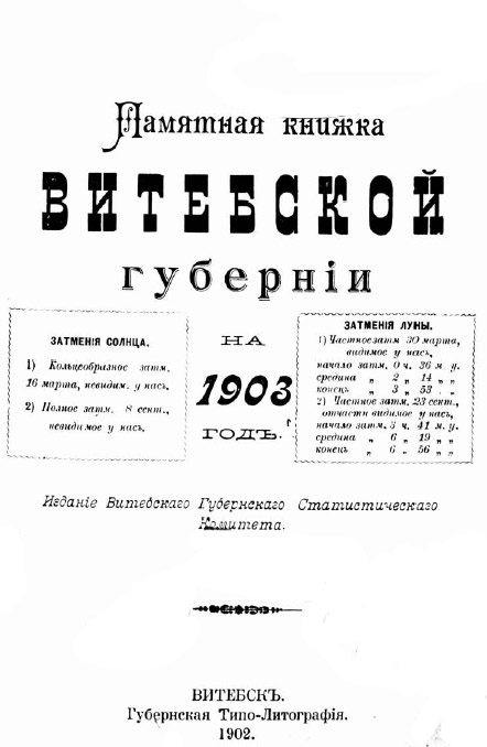 The memorial book of the Vitebsk province in 1903