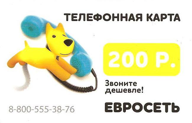 Телефонная карта Евросеть 200 руб.