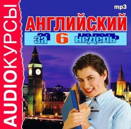 aудио обучение aнглийскому языку: