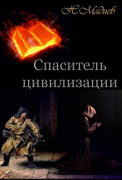 Мадиев Н.М. Спаситель цивилизации
