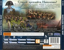 Napoleon Total War Worldwide скидки | Steam CD Keys