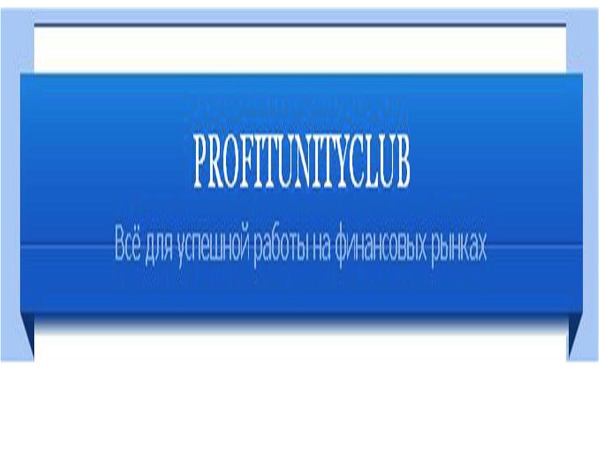 Членство в клубе PROFITUNITY VIP клиент