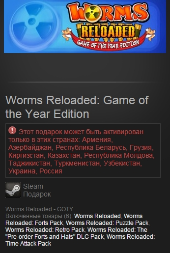 Купить Worms Reloaded:Game of the Year 5DLC(STEAM GIFT RU+CIS)