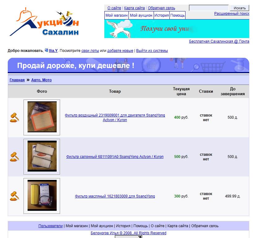 скрипт многопользовательского интернет-аукциона