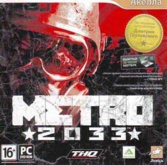 Метро 2033 кряк XRUST.ru - Компьютерные игры, программы. Sign Up.