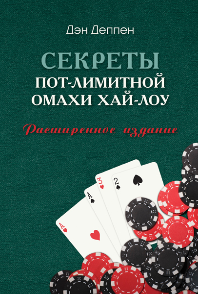 Покер Ха Книги