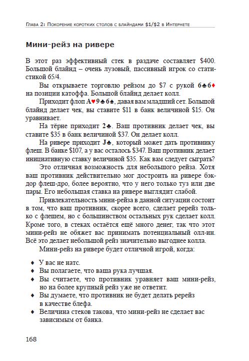 Амадеус Текст Слот