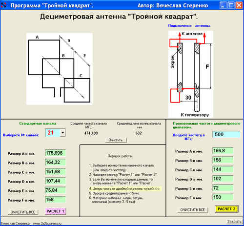 "Buy Program. Antennas ""Triple square"". and download"