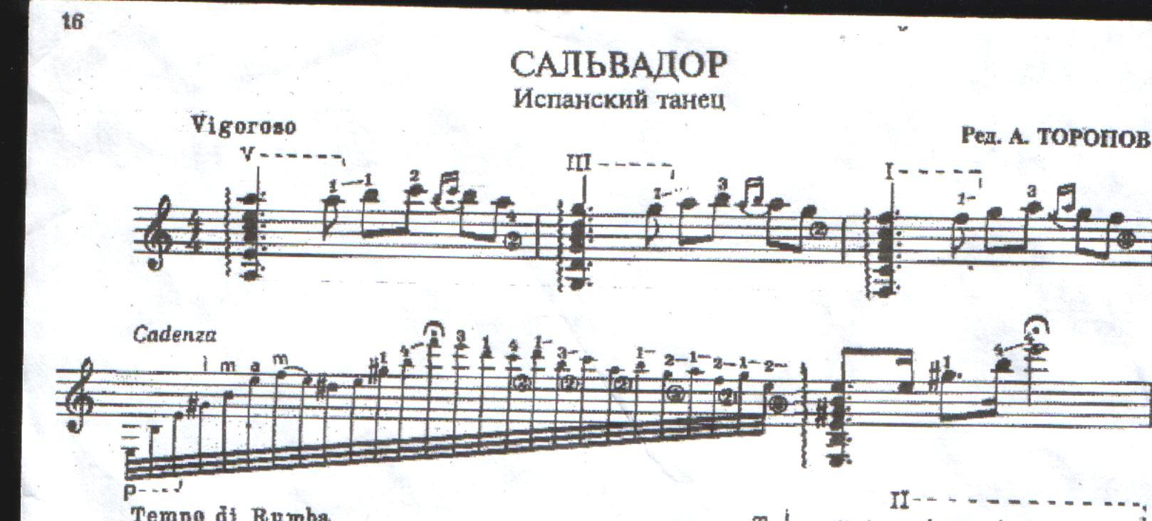 Хрестоматия Шедевров Популярной Музыки