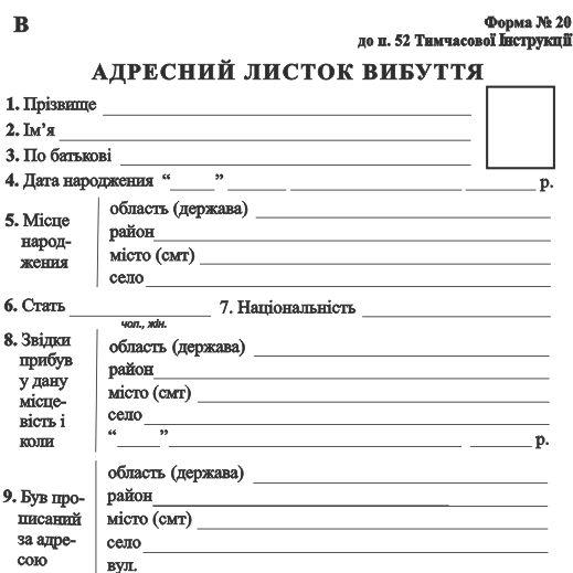 Заполнение Адресного Листка Убытия Форма 7