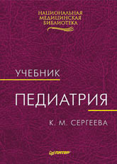 Textbook Pediatrics K. Sergeyev