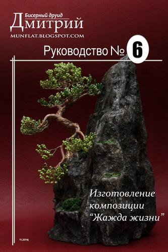 Изготовление композиции с бисерным деревом и скалой