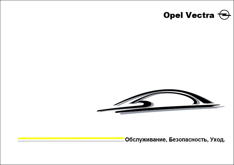 Инструкция по эксплуатации Opel Vectra B оригинал руc