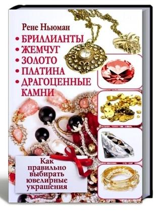 Бриллианты, золото, драг. камни. Как правильно выбрать