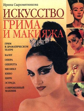 Искусство грима и макияжа