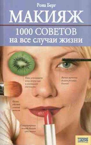 Макияж. 1000 советов на все случаи жизни