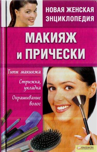 Новая женская энциклопедия. Макияж и прически
