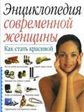 Энциклопедия современной женщины. Как стать красивой