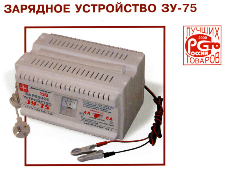 Схема зарядного устройства сонар уз 207.