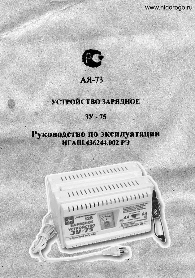 Инструкция зарядного устройства зу 75м