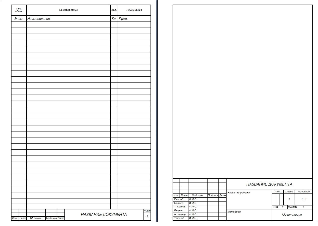 штампы и рамки для курсовых дипломов для word Готовые штампы и рамки для курсовых дипломов для word