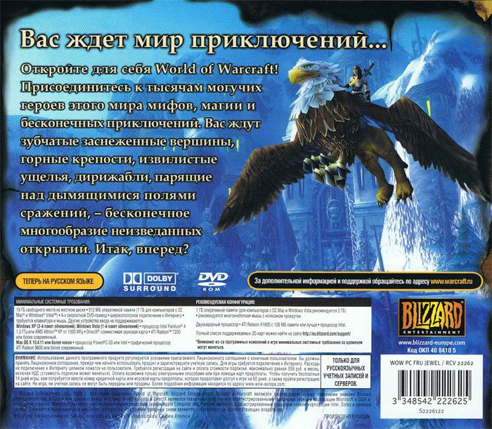 После оплаты вы получаете СКАН ключа World of Warcraft Русская версия
