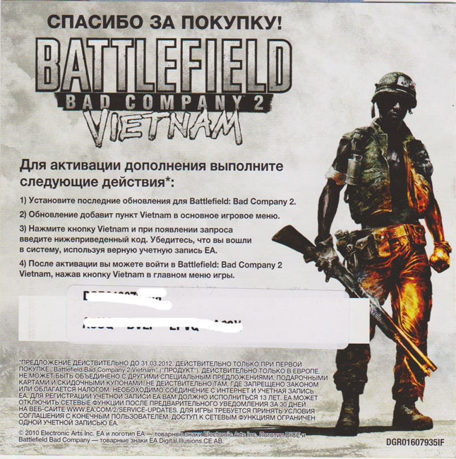 Скан ключа активации Дополнения Battlefield Bad Company 2 VIETNAM от.