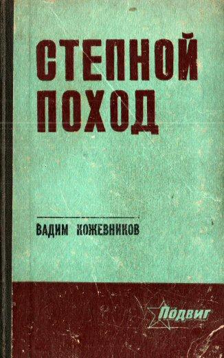 Вадим Кожевников. Степной поход.