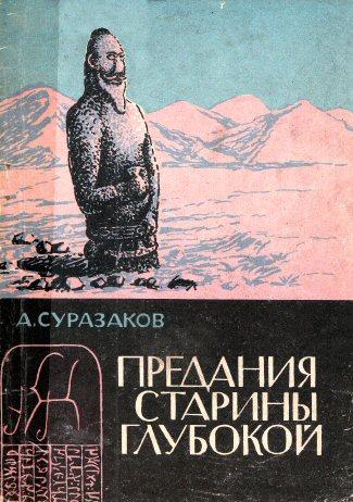 Александр Суразаков. Предания старины глубокой.