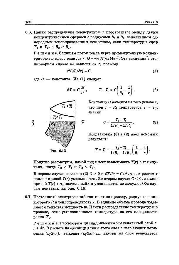 решебник по физике иродов 2001 год скачать