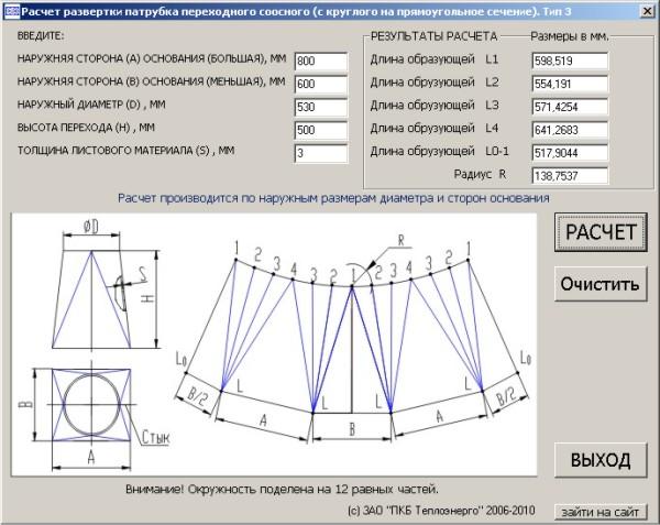 Как сделать конфузоры с круглого на квадрат