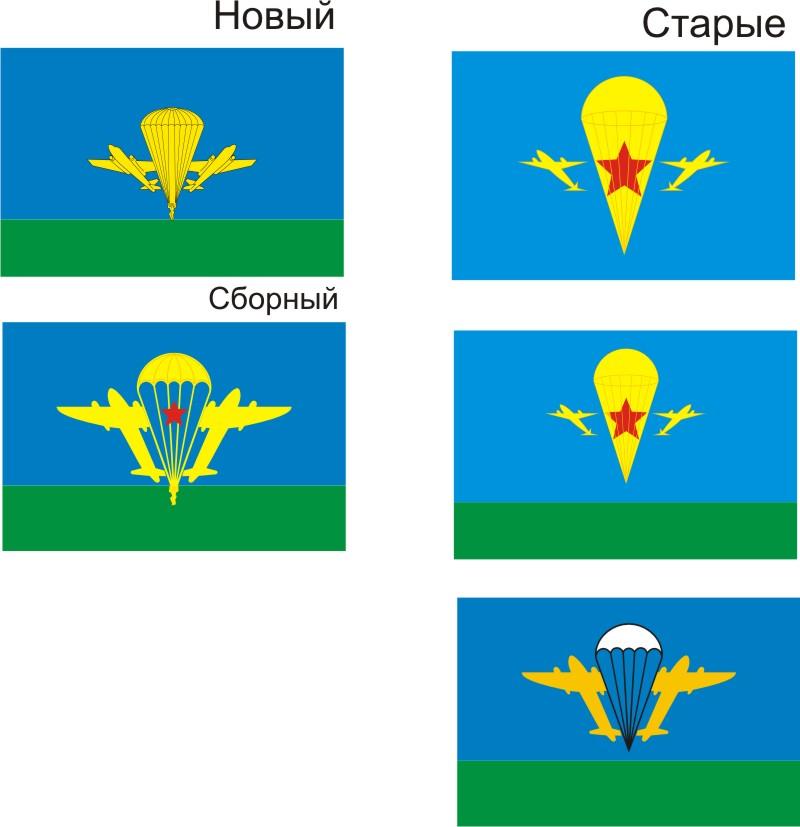 флаг вдв картинки