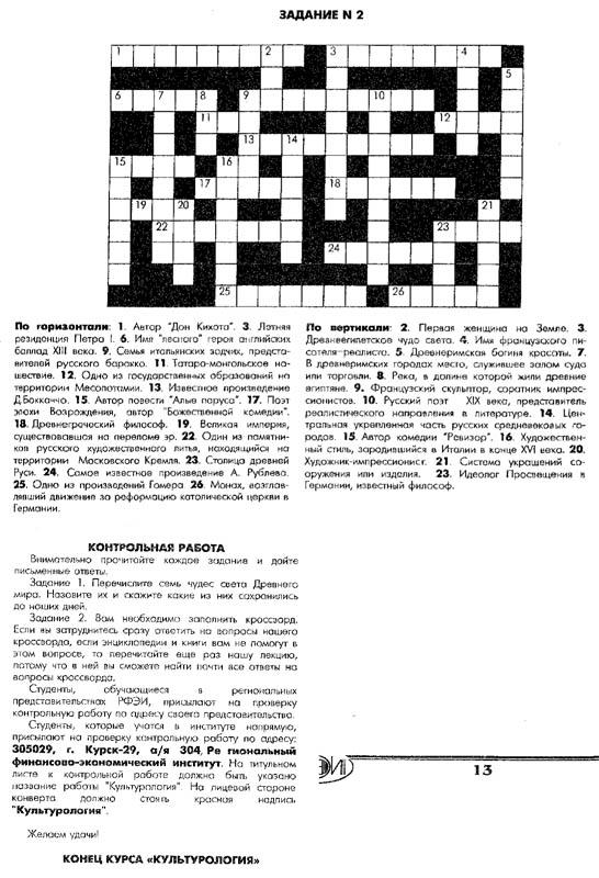 информационная работа,работа кроссворд по организации кассовой работы Новый Год Подмосковье
